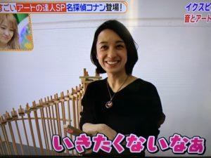 ヒルナンデス 菊地 亜美