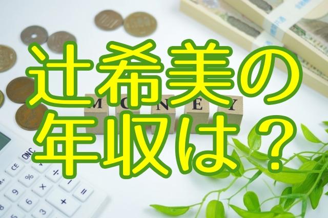 ブログ 収入 希美 辻