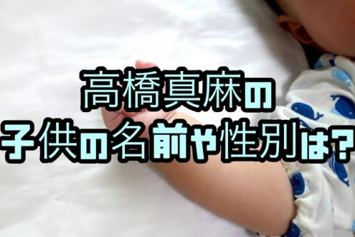 性別 高橋 真麻 出産 高橋真麻が出産!病院や子供の性別と名前についても!
